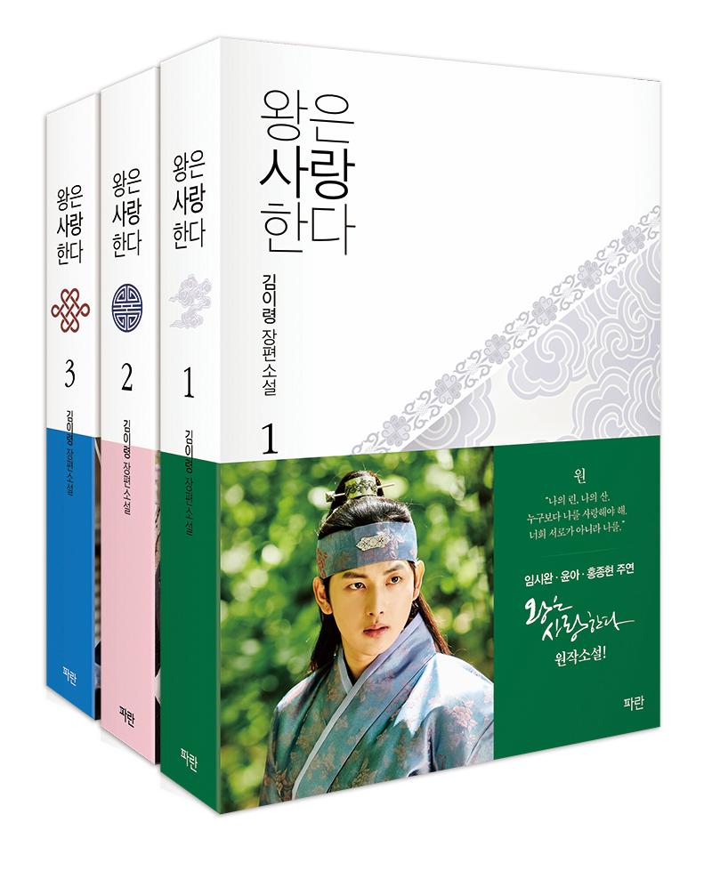 왕은 사랑한다 김이령작가와의 만남_사진대신 책표지.jpg