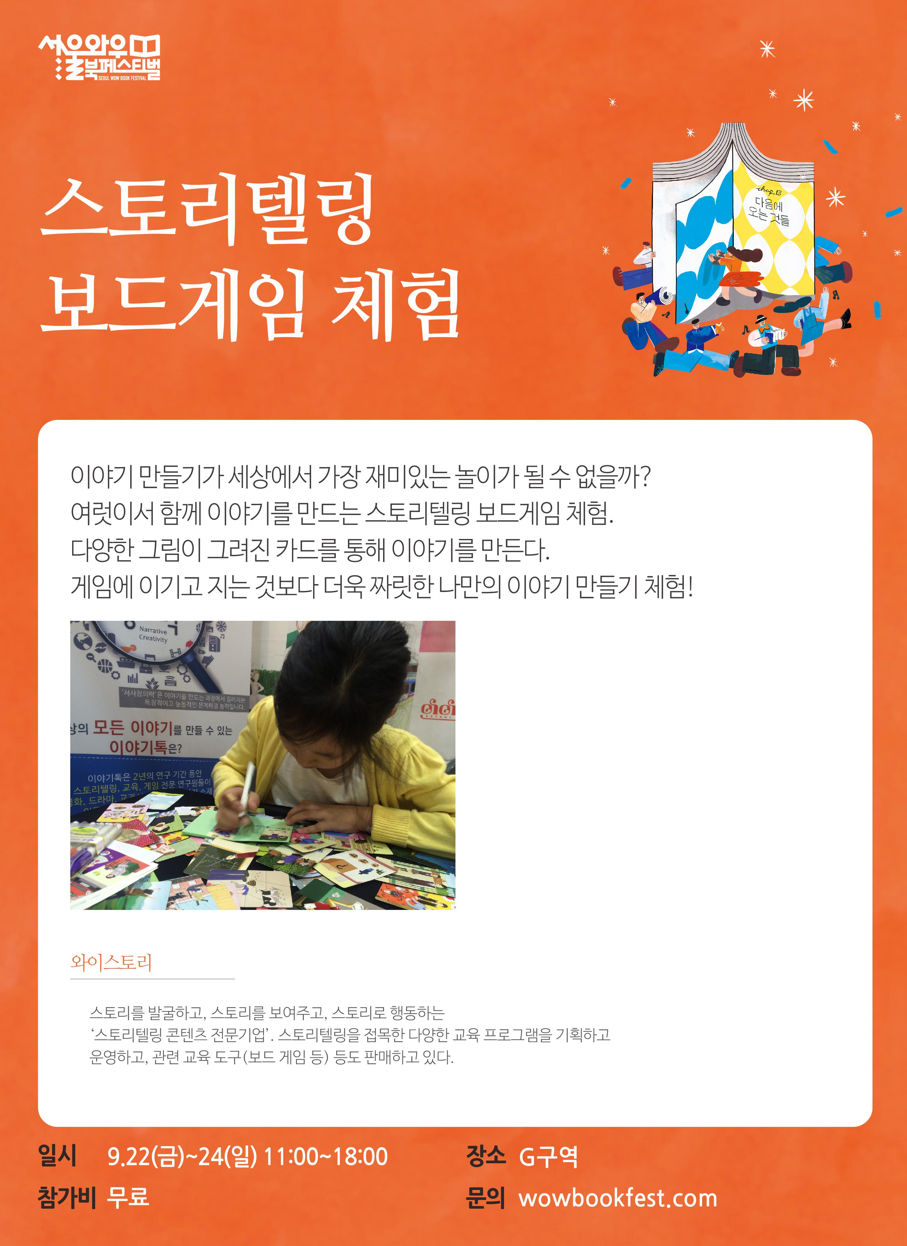 42_체험_스토리텔링 보드게임 체험-01.jpg