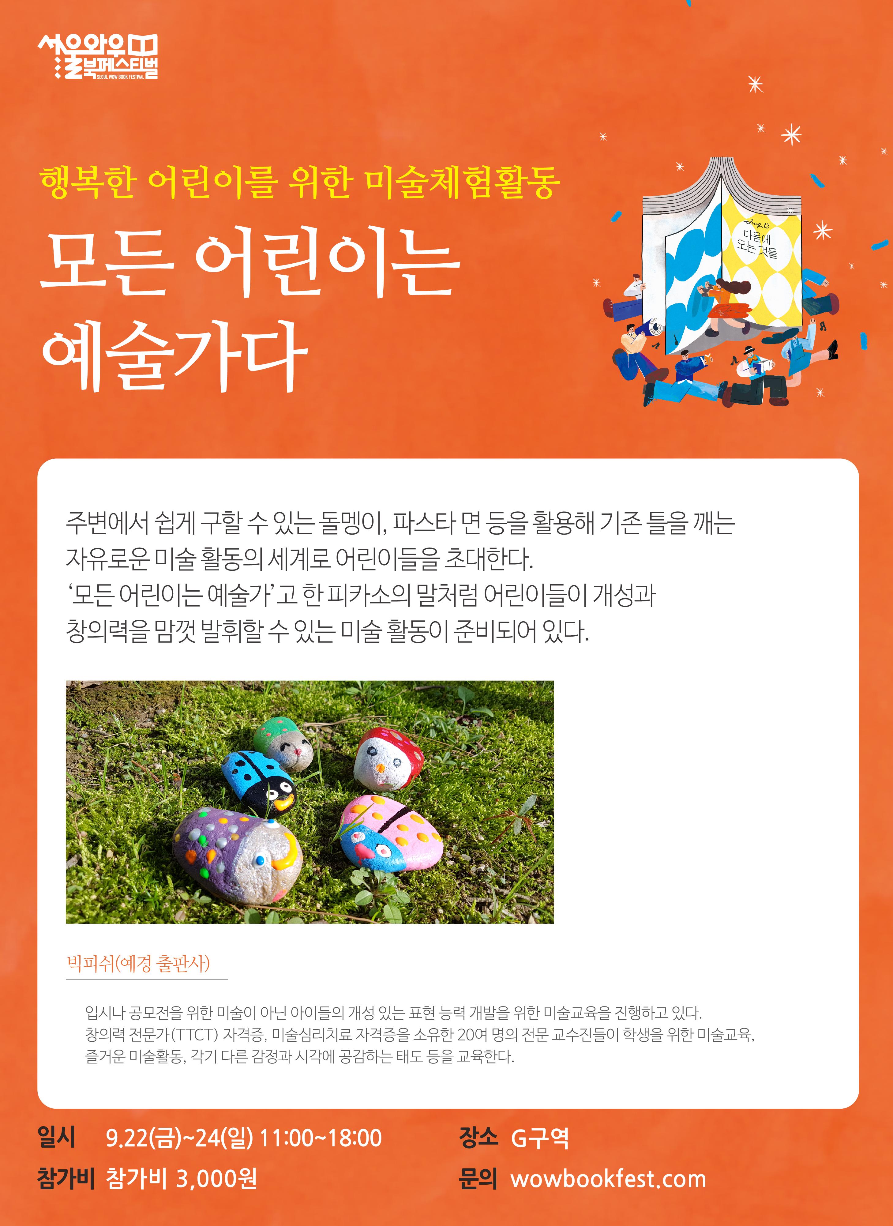 44_체험_모든 어린이는 예술가다-01.jpg