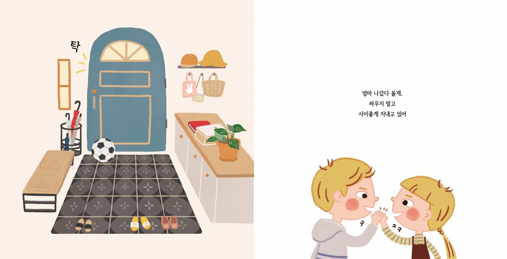 그래그래갖다버리자_홍유경(수정후).pdf_page_03.jpg