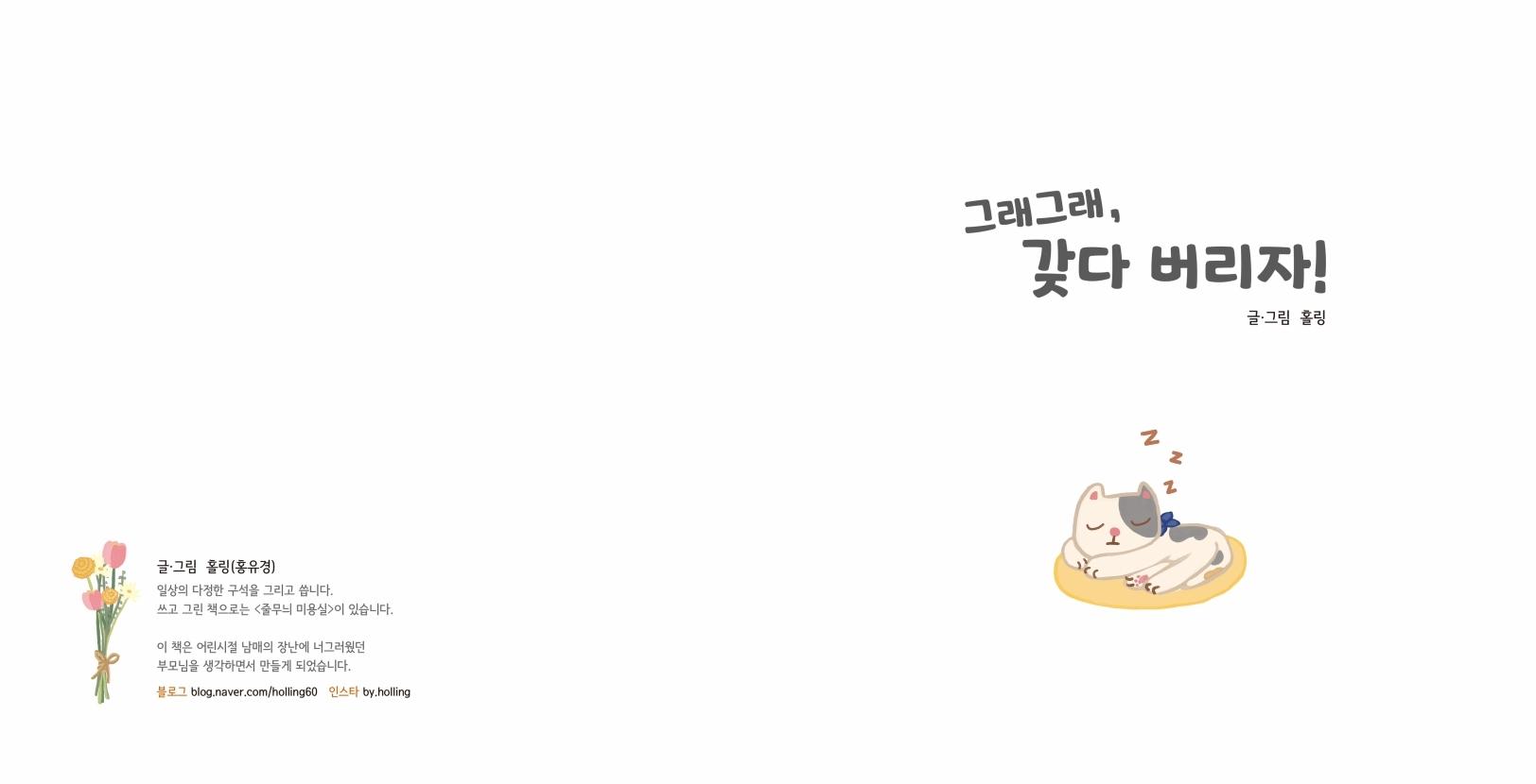 그래그래갖다버리자_홍유경(수정후).pdf_page_02.jpg