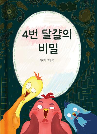 4번달걀의 비밀(하이진)_표지교체(단면).jpg
