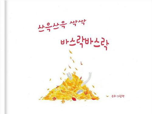 쓰윽쓰윽 싹싹 바스락바스락(은희).jpg