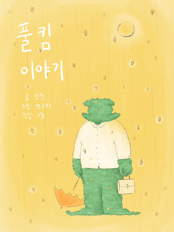 풀김 이야기_001.png