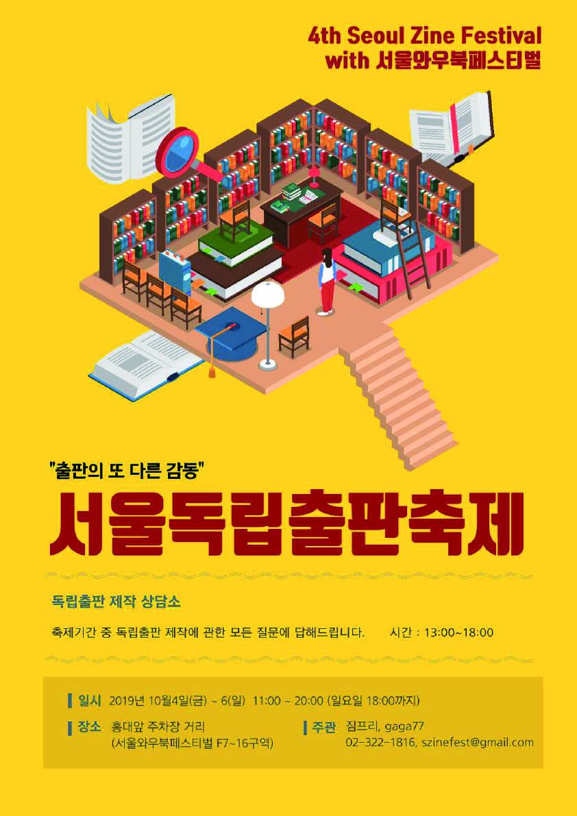 서울독립출판축제 포스터.jpg