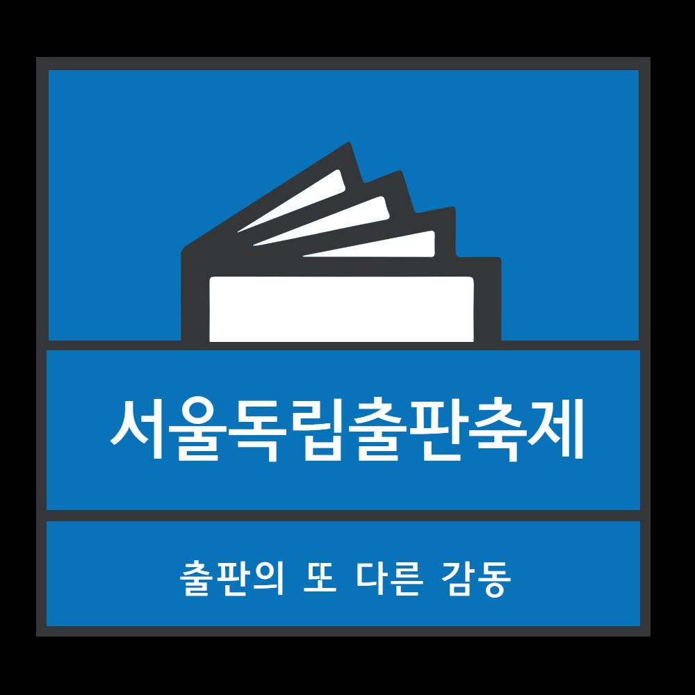 서울독립출판축제 로고.png