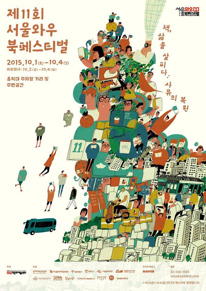 제11회서울와우북페스티벌-포스터-최종.jpg