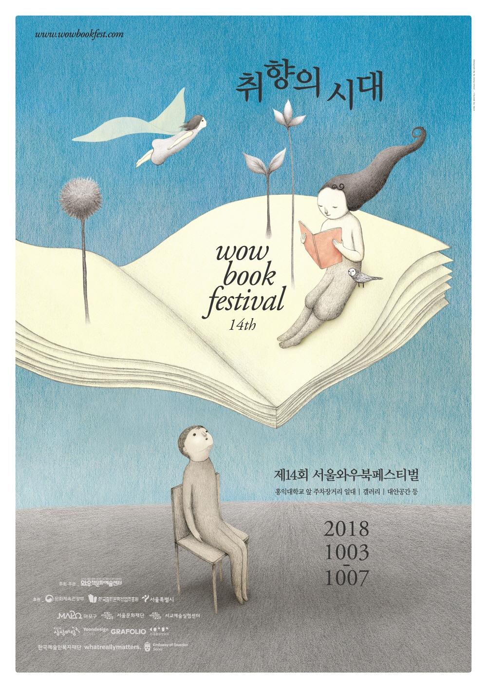 와우북 포스터_최종.jpg