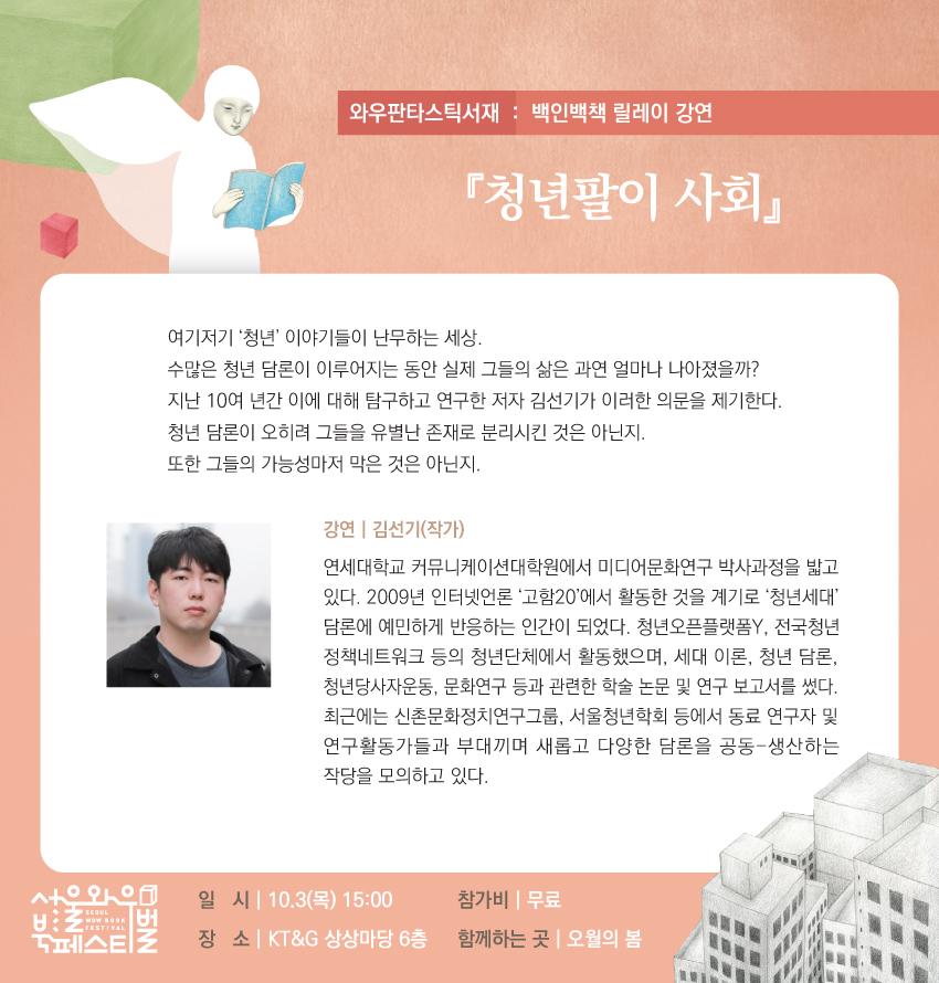 15_web_청년팔이~.jpg