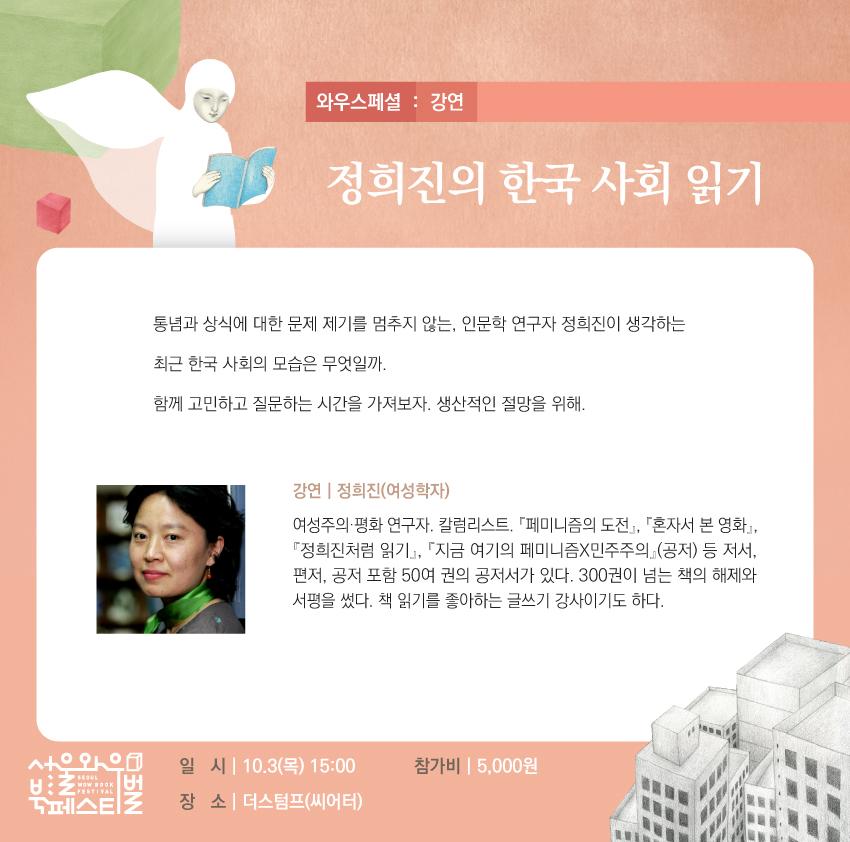 2_정희진_웹플.jpg