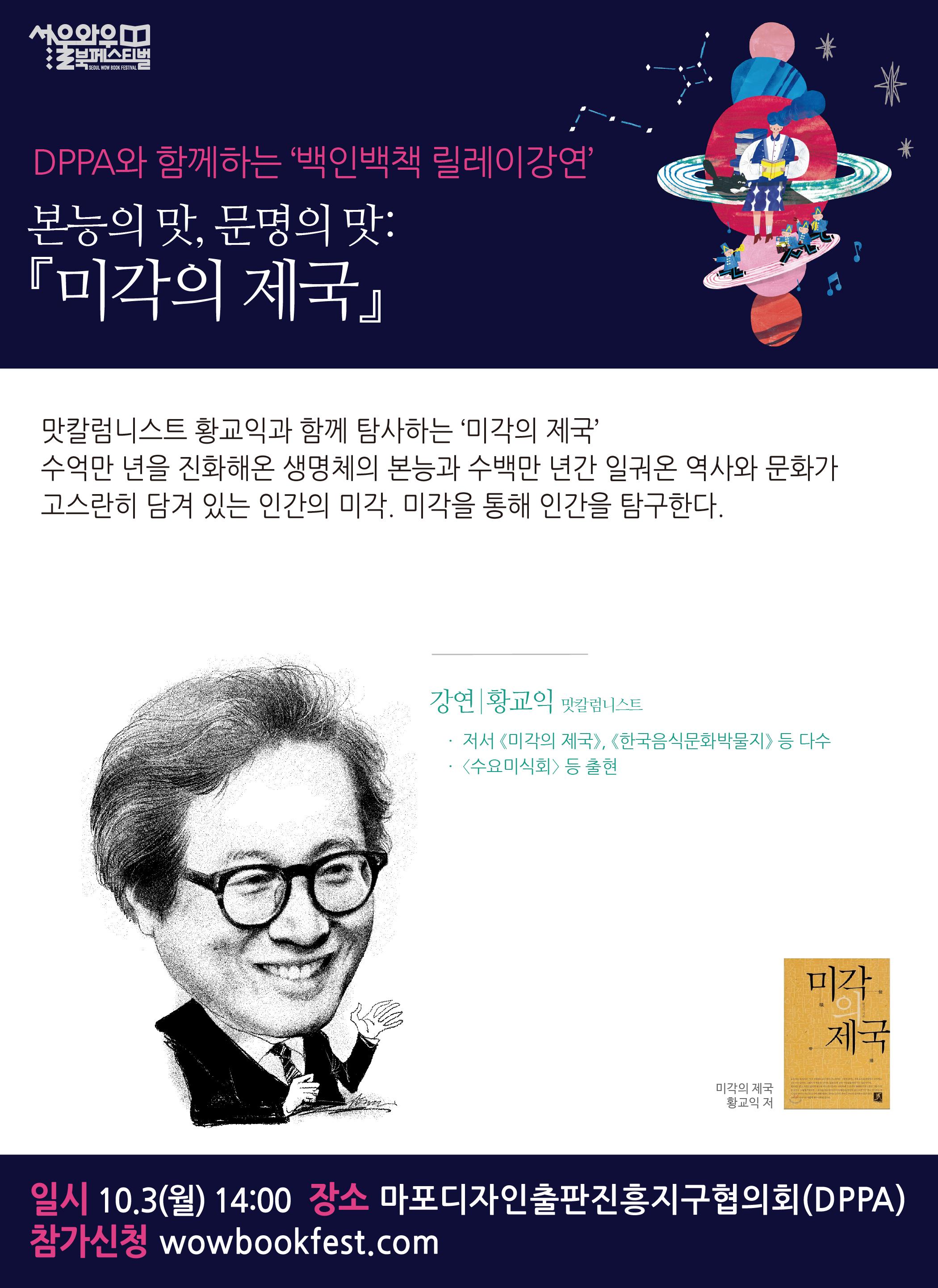 와우북_웹플라이어_19-본능의-맛,-문명의-맛_미각의-제국.jpg