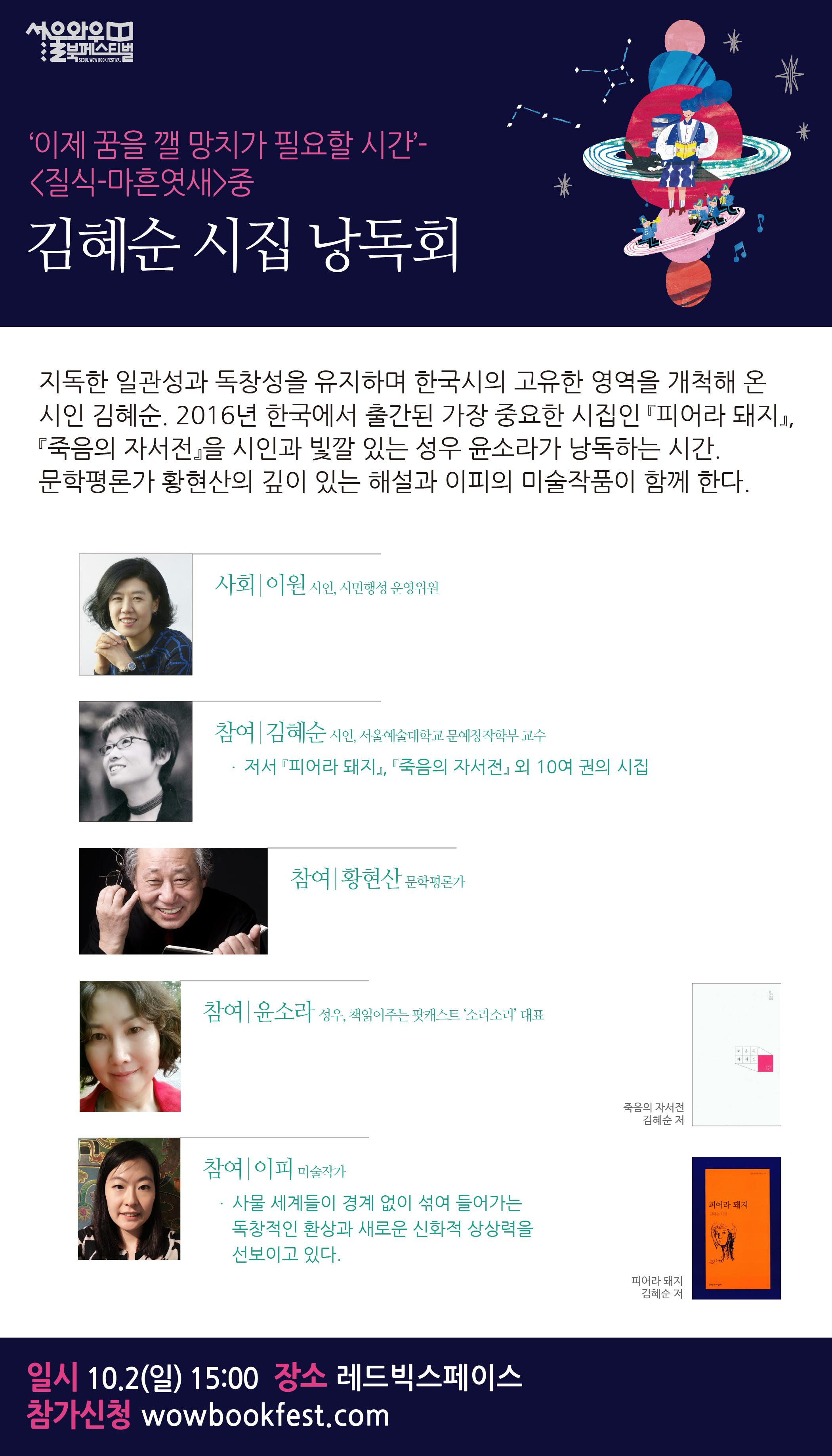 와우북_웹플라이어_22-김혜순-시집-낭독회.jpg