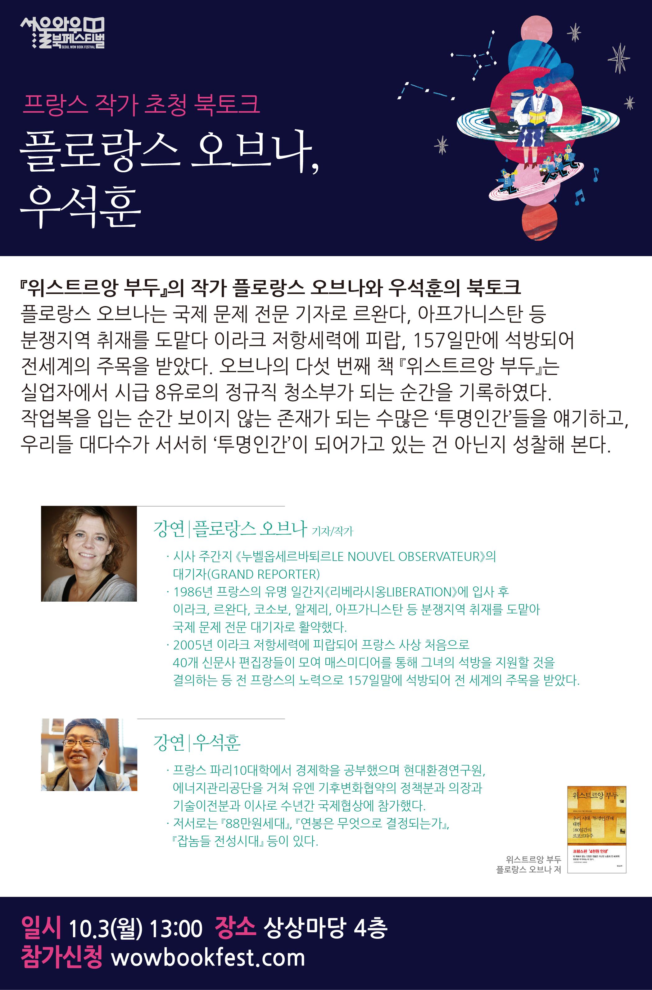 수정-40-프랑스작가-초청공연.jpg