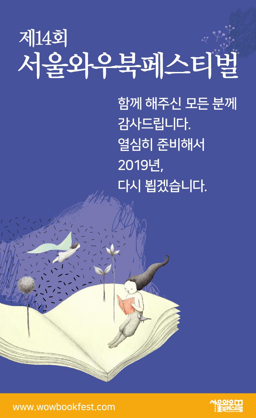 제14회 서울와우북페스티벌_행사종료인사 이미지_완료_cs6-01.jpg