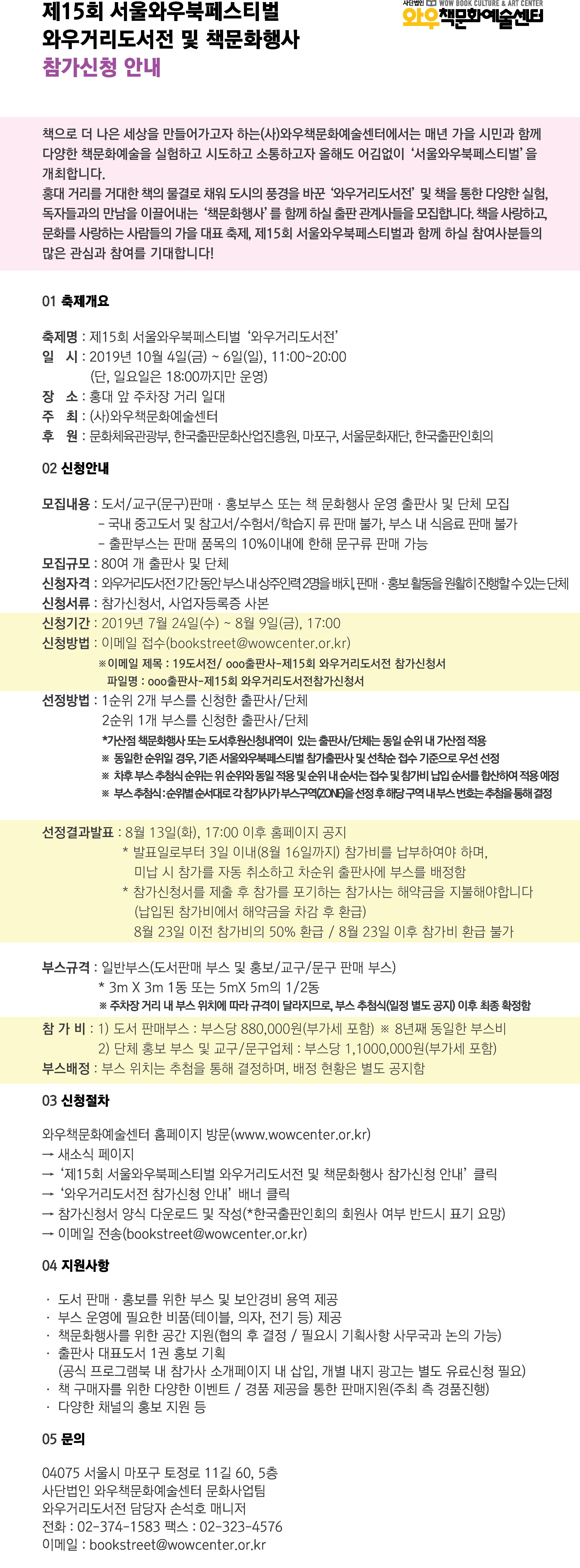 거리도서전 참가신청안내(수정).png