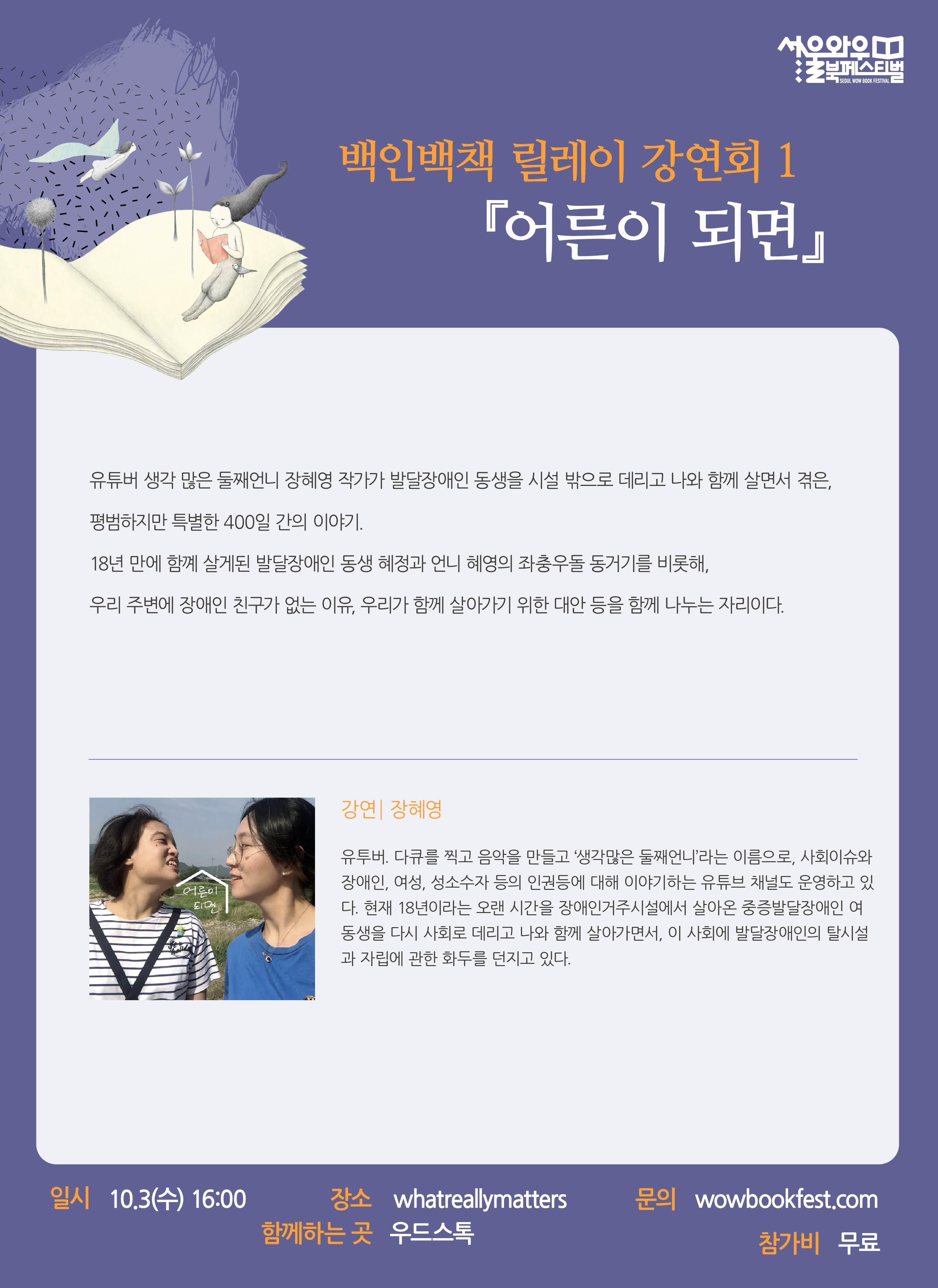 22.(맞춤완료)백인백책_어른이되면_페이스북_완-01.jpg