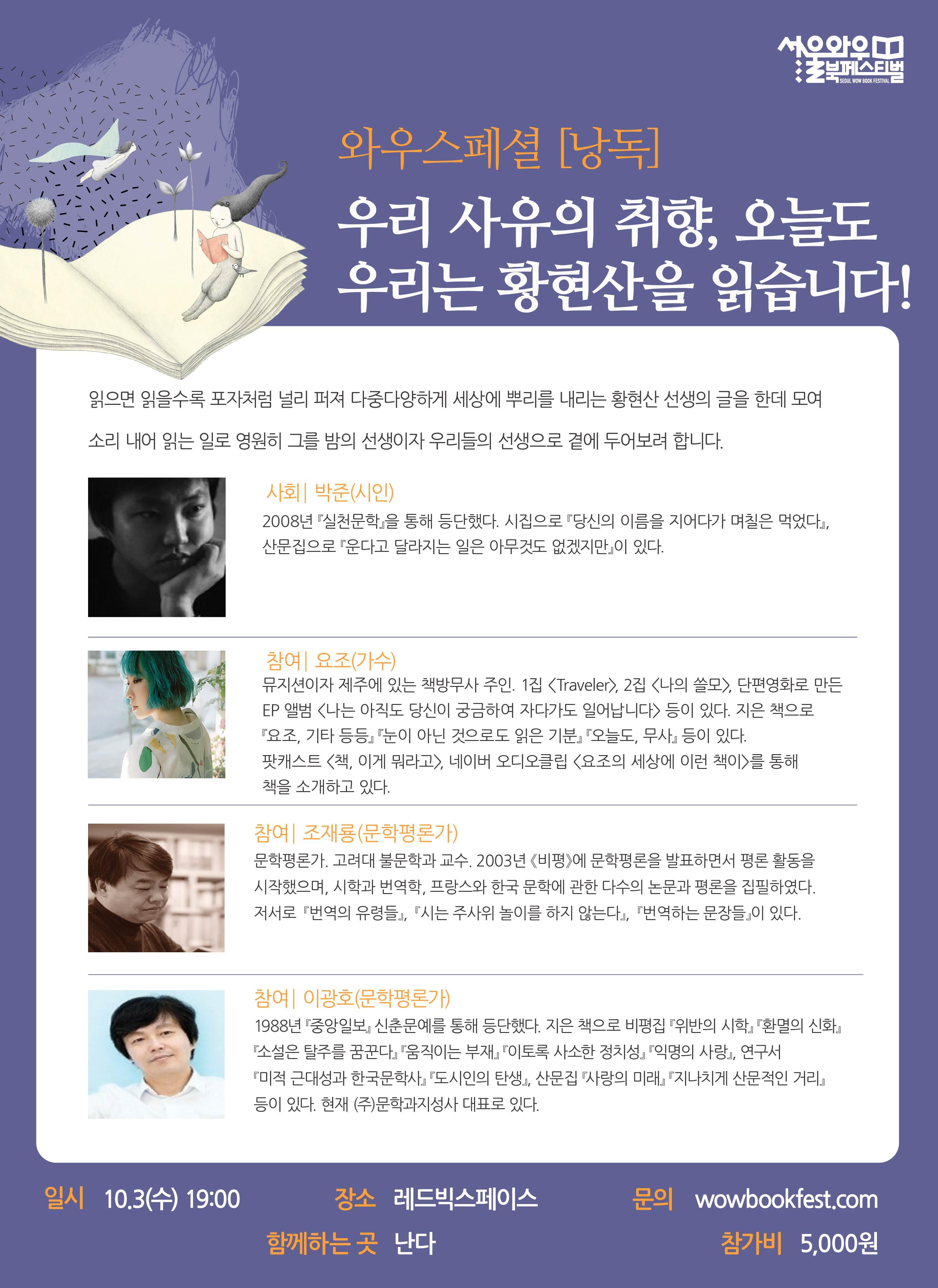 12. (맞춤완료)우리시대의 취향 황현산_페이스북_완-01.jpg