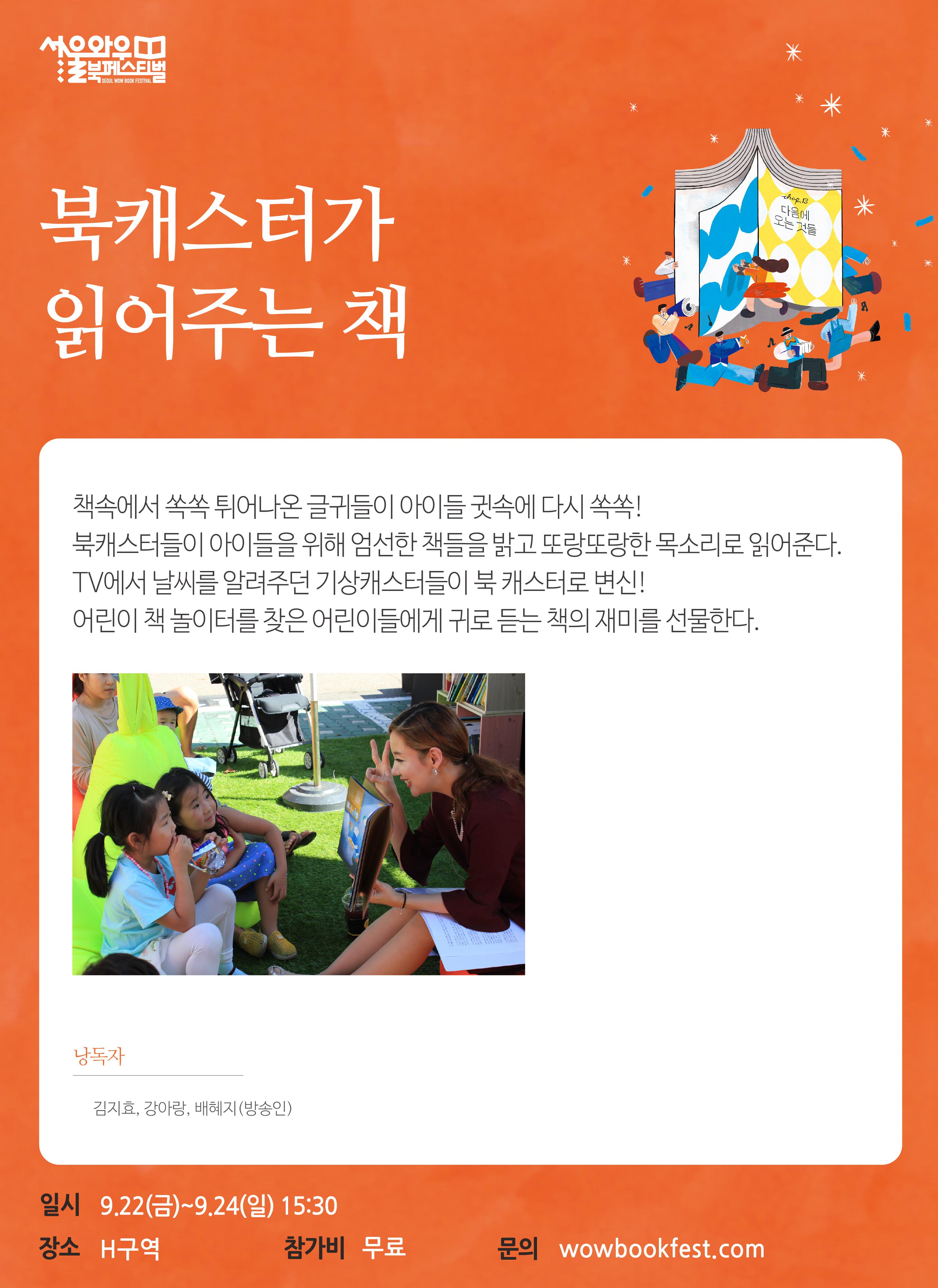 33_공연_북캐스터가 읽어주는 책-01.jpg